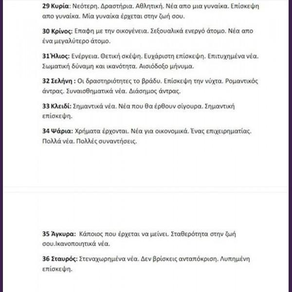 Lenormand E-book