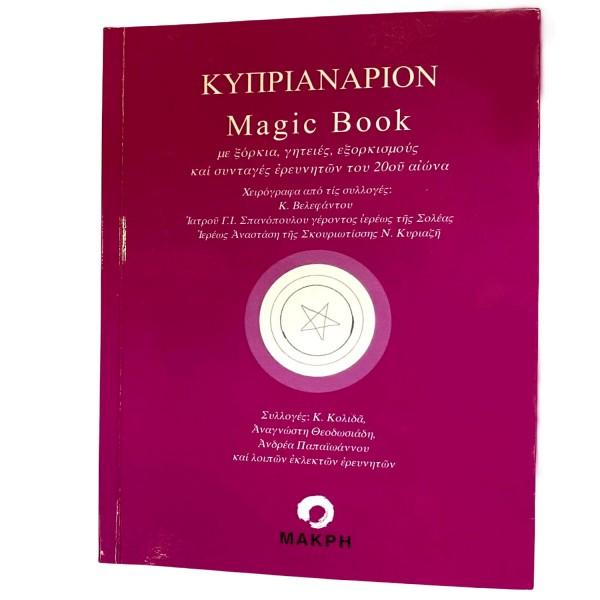 Κυπριανάριον Magic Book