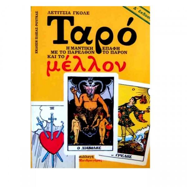 Ταρό (Βιβλίο)
