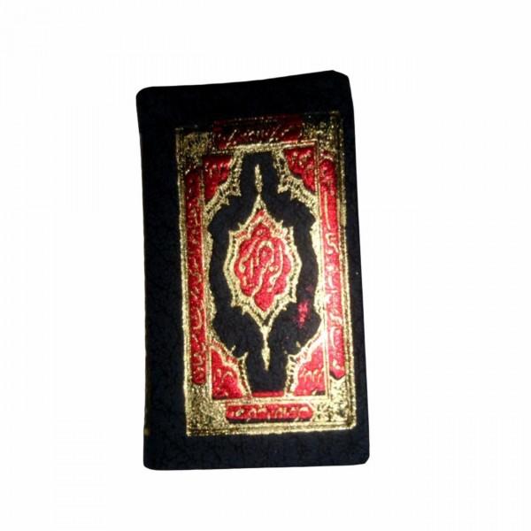 Κοράνι Μικρό Μέγεθος